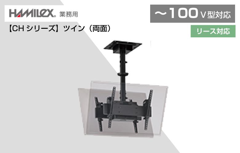 天吊り金具【CHシリーズ】両面