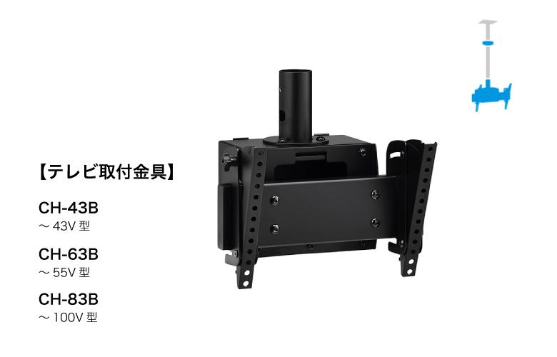 天吊り金具【CHシリーズ】両面 テレビ取付金具