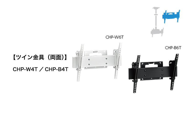天吊り金具【CHシリーズ】両面 ツイン金具(両面)