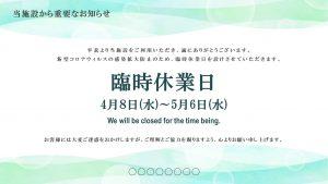 01_休館のお知らせ_横型