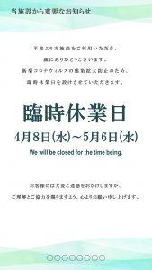 01_休館のお知らせ_縦型.jpg