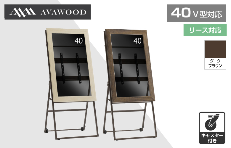 AVAWOOD 粋なイーゼルスタンド シュバレット21 SS-CVL21-WW40 / -DB40 40型対応