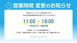 01_営業時間のお知らせ_横型