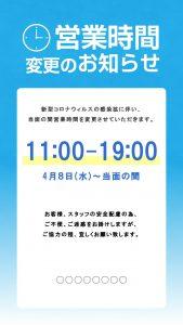 01_営業時間のお知らせ_縦型