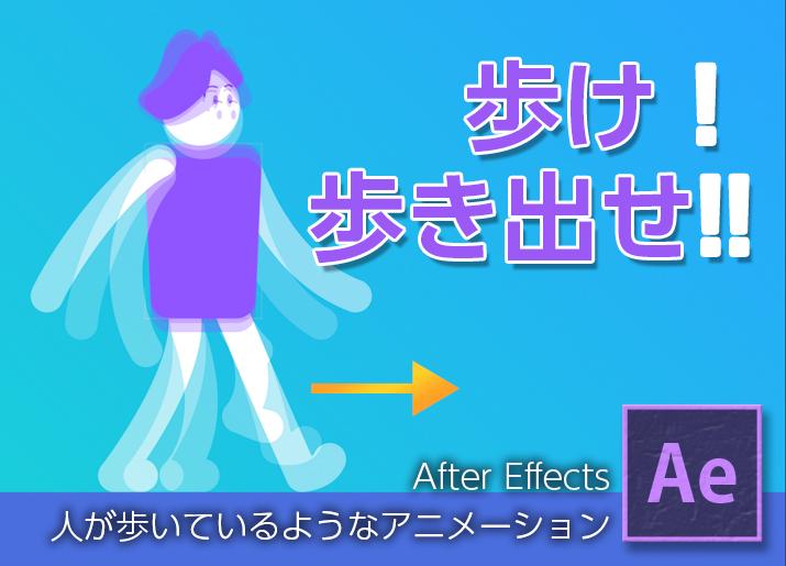 エフェクト アニメーション アフター