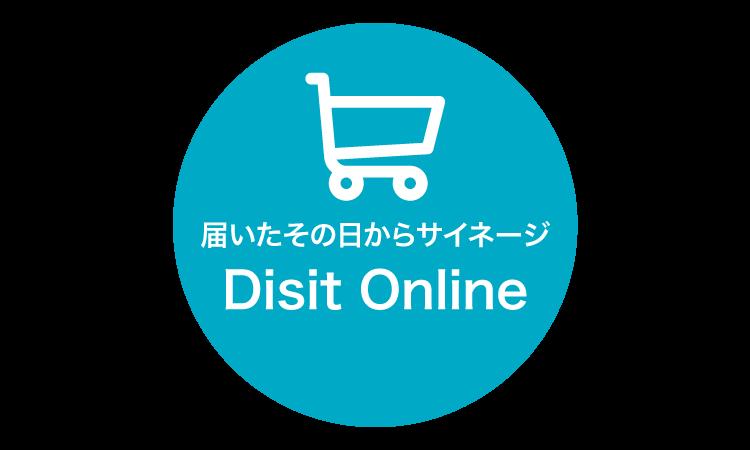 Disit Onlineからのお知らせ