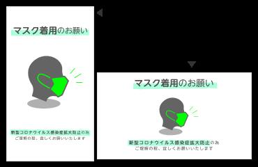 マスク着用のお願いver1(未着用お断り)